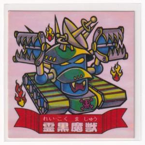 ドキドキ学園 アタック10 13 妖奇魔獣 霊黒魔獣|bonzintei