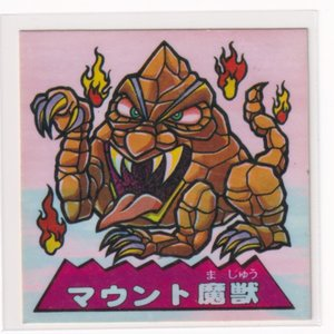 ドキドキ学園 アタック10 14 妖奇魔獣 マウント魔獣|bonzintei