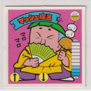 ラーメンばあ 第4弾 マッシュ・麿呂|bonzintei