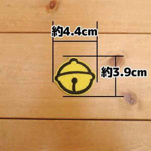 ワッペン アイロンワッペン 黄色い鈴 小さいサ...の詳細画像1