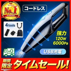 ハンディークリーナー カークリーナー USB 充電式 室内兼用 家 車用掃除機  車 コンパクト コ...