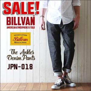 BILLVAN #018レギュラーフィット アンクル丈 ストレッチデニムパンツ 日本製 JAPAN MADE ビルバン ジーンズ デニム メンズ アメカジ|boogiestyle