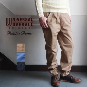 UNIVERSAL OVERALL ユニバーサルオーバーオール TCツイル イージーペインターパンツ シェフパンツ メンズ アメカジ|boogiestyle