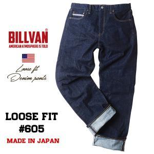 デニム BILLVAN #605 ルーズフィット ヴィンテー...