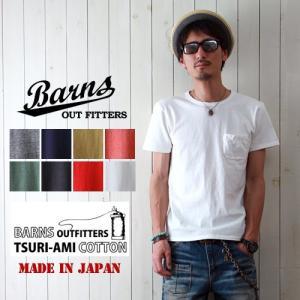 本物志向のブランド「BARNS」より、日本製の胸ポケ付き半袖クルーネックTeeシャツのご紹介。  ■...