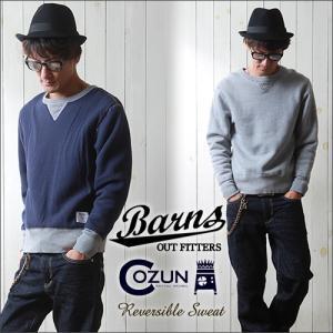 BARNS 日本製 COZUN吊り編み 裏ワッフル・リバーシブルスウェット メンズ アメカジ 送料無料 boogiestyle