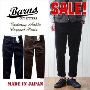 BARNS 日本製 コーデュロイ・アンクルクロップドパンツ メンズ アメカジ 送料無料 boogiestyle