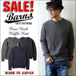 BARNS 日本製 ワッフル編みクルーネックニットセーター メンズ アメカジ 2017秋冬新作 送料無料 boogiestyle