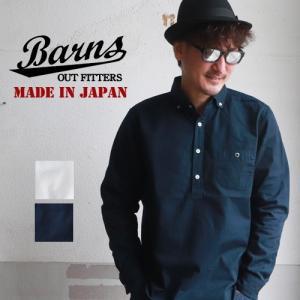 「BARNS(バーンズ)」より、上品さとカジュアルさを併せ持ったこだわりのプルオーバータイプ オック...