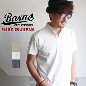 「BARNS」より、ピグメント加工(顔料染め)を施しヴィンテージのような色褪せた風合いを表現したハイ...