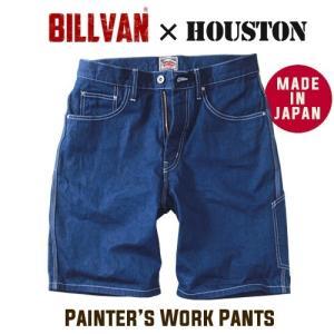 HOUSTON×BILLVAN 日本製 ワーキング・デニムショートパンツ ONE WASH メンズ アメカジ|boogiestyle