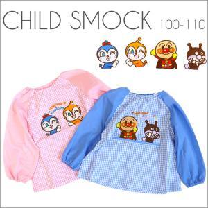 みんな大好きアンパンマンの子ども用長袖スモックが登場!ピンクにはドキンちゃんとコキンちゃんが、ブルー...