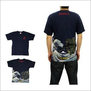 世界中で愛されているゴジラと浮世絵の富嶽三十六景がコラボレーションした、かっこいいメンズのTシャツが...