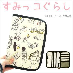 母子手帳ケース 通帳ケース マルチケース すみっコぐらし 通...