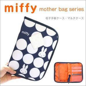 マルチケース miffy ミッフィー 母子手帳ケース ウサギ 通帳ケース うさぎ 軽量 ポーチ 小物入れ カードケース 母子手帳 ケース かわいい シンプル ドット