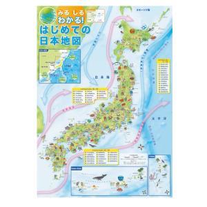 (2553-1111)みる しる わかる!はじめての日本地図 ポスター A1サイズ (W528×H773mm) タテ長 PP加工