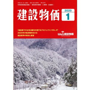月刊 建設物価 2020年1月号