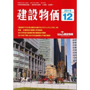 月刊 建設物価 2019年12月号
