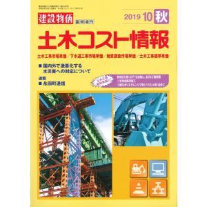 季刊 土木コスト情報(2019年10月秋号)