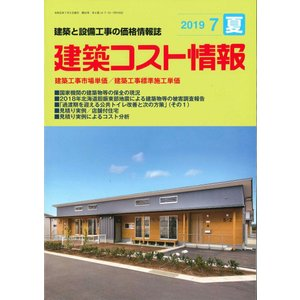 季刊 建築コスト情報(2019年7月夏号)