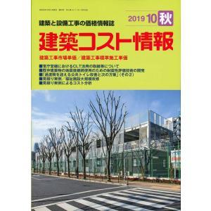 季刊 建築コスト情報(2019年10月秋号)