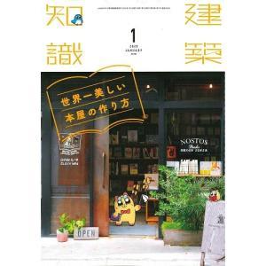 月刊 建築知識 2020年1月号