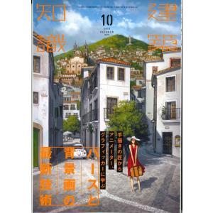 月刊 建築知識 2019年10月号の画像