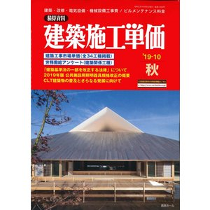 季刊 建築施工単価(2019年10月秋号)