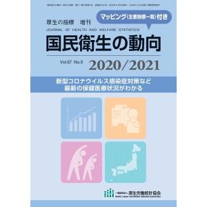 国民衛生の動向 2020/2021