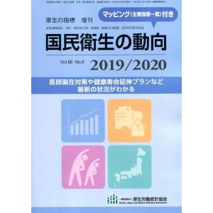 国民衛生の動向 2019/2020