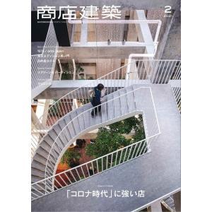 月刊 商店建築 2021年2月号の画像