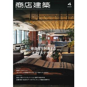 月刊 商店建築 2020年4月号の画像