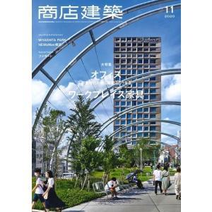 月刊 商店建築 2020年11月号の画像