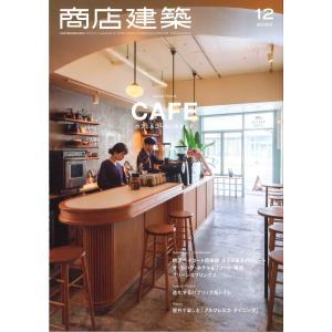 月刊 商店建築 2020年12月号の画像