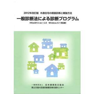 一般診断法による診断プログラム(Wee2012 ver.1.2.0 Windows 8.1 対応版)〜2012年改訂版 木造住宅の耐震診断と補強方法