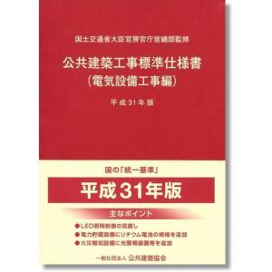 公共建築工事標準仕様書 電気設備工事編 平成31年版