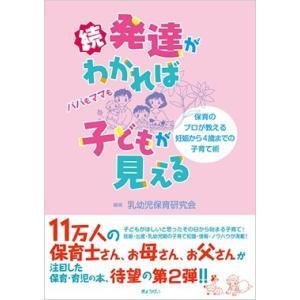編集:乳幼児保育研究会 発行:ぎょうせい