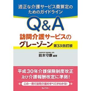 Q&A 訪問介護サービスのグレーゾーン 第3次改訂版