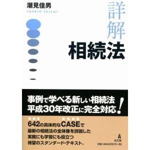 著:潮見佳男 発行:弘文堂