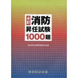 消防昇任試験1000題 4訂