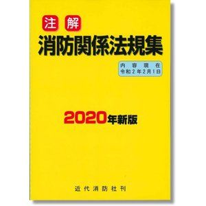 注解消防関係法規集 2020年新版の商品画像|ナビ