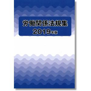 労働関係法規集 2019年版