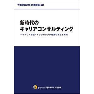 発行:労働政策研究・研修機構