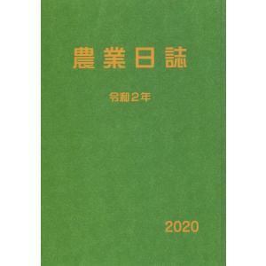 農業日誌 令和2年版
