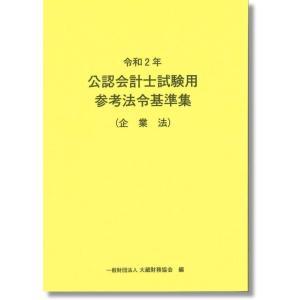 令和2年 公認会計士試験用参考法令基準集 企業法