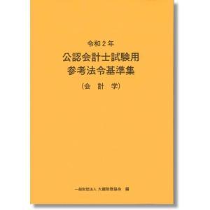 令和2年 公認会計士試験用参考法令基準集 会計学