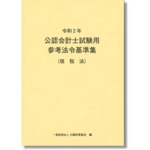 令和2年 公認会計士試験用参考法令基準集 租税法