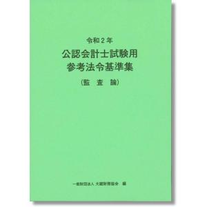 令和2年 公認会計士試験用参考法令基準集 監査論