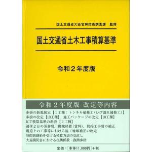 国土交通省土木工事積算基準 令和2年度版