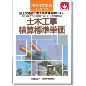 発行:建設物価調査会